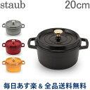 [全品送料無料] ストウブ 鍋 Staub ピコ ココットラウンド cocotte rund 20cm ホーロー 鍋 なべ 調理器具 キッチン用…
