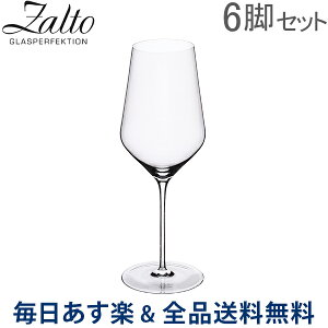 [全品送料無料] ザルト Zalto ホワイトワイン ワイングラス 6脚セット ハンドメイド 11 400 Zalto DENK'ART Whitewine Clear ペアグラス おしゃれ プレゼント ギフト 贈り物 あす楽
