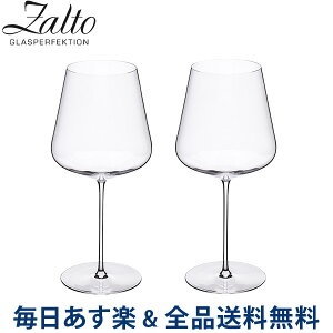 [全品送料無料] ザルト Zalto ワイングラス 2脚セット ハンドメイド ボルドー 11 202 Zalto DENK'ART Bordeaux Clear ペアグラス おしゃれ プレゼント ギフト 贈り物 あす楽