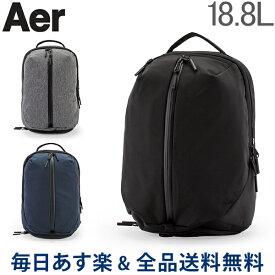 【あす楽】 [全品送料無料] エアー AER リュックサック 18.8L フィットパック 2 FIT PACK 2 バックパック 鞄 メンズ レディース ジム ビジネス ナイロン
