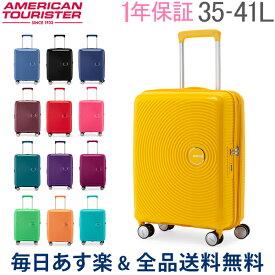 [全品送料無料] サムソナイト アメリカンツーリスター American Tourister スーツケース サウンドボックス スピナー 55cm 機内持ち込み 88472 あす楽