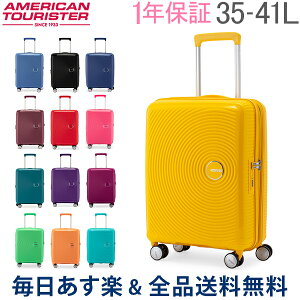 【GWもあす楽】[全品送料無料] サムソナイト アメリカンツーリスター American Tourister スーツケース サウンドボックス スピナー 55cm 機内持ち込み 88472 あす楽