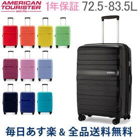 [全品送料無料] サムソナイト アメリカンツーリスター American Tourister スーツケース サンサイド スピナー 68cm 107527 Sunside あす楽