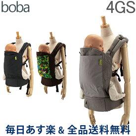 [全品送料無料] ボバ Boba 抱っこひも 抱っこ紐 ボバキャリア 4GS Boba Classic 4GS Carrier 赤ちゃん ベビーキャリア 新生児 おんぶ紐 出産祝い あす楽