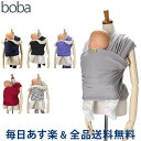 [全品送料無料]【コンビニ受取可】 ボバ Boba 抱っこひも ボバラップ Boba Wrap クラシック 新生児 赤ちゃん コットン…