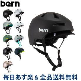 【2点200円OFF】[全品送料無料] バーン BERN ヘルメット ブレントウッド 2.0 Brentwood 2.0 オールシーズン 大人 自転車 スケボー ユニセックス 軽量【コンビニ受取可】