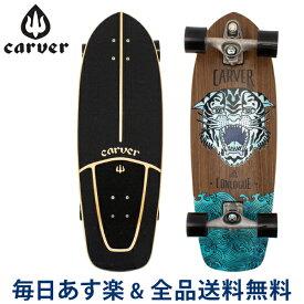 [全品送料無料] カーバースケートボード Carver Skateboards C7 コンプリート 29.5インチ コンローグ シータイガー C1013011016 スケボー
