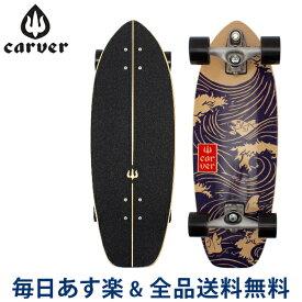 [全品送料無料] カーバースケートボード Carver Skateboards C7 コンプリート 28インチ スナッパー Snapper C1013011019 スケボー