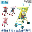 [全品送料無料] 【1年保証】デルタ DELTA ベビーカー アンブレラ ストローラー 11021 Umbrella Stroller B型 バギー 赤ちゃん 軽量