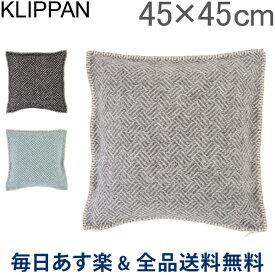 [全品送料無料] クリッパン Klippan クッション カバー 45×45cm サンバ Samba 2744 インテリア ウール 北欧 Cushion Covers