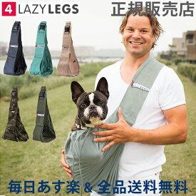 【あす楽】[全品送料無料] 4 レイジー レッグス 4 Lazy Legs キャリーバッグ ペットスリング 8718144960 PET CARRIER POCKET CANVAS 抱っこ紐 小型 犬 猫