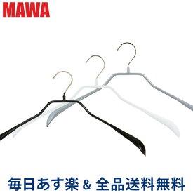 【あす楽】[全品送料無料] マワ Mawa ハンガー ボディーフォーム 38cm/42cm/46cm 各10本セット Bodyform 38/L 42/L 46/L マワハンガー mawaハンガー まとめ買い レディースハンガー メンズハンガー 男性 女性 収納 機能的 デザイン クローゼット