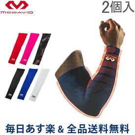 [全品送料無料] マクダビッド Mcdavid 腕用サポーター 6566 パワーアームスリーブ (2個入) PERFORMANCE Compression Arm Sleeves / pair スポーツ トレーニング