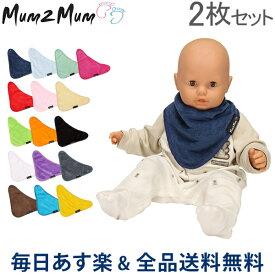 【あす楽】 [全品送料無料] マムトゥーマム Mum2Mum よだれかけ 2枚セット バンダナ ワンダー ビブ m2b-114 Bandana Wonder Bib 赤ちゃん ベビー スタイ
