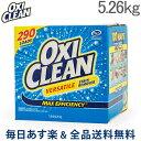 [全品送料無料] オキシクリーン OxiClean マルチパーパスクリーナー 5.26kg 大容量 洗剤 洗濯 掃除 漂白剤 コストコ 5…