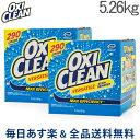 [全品送料無料] オキシクリーン OxiClean マルチパーパスクリーナー 5.26kg 2個セット 大容量 洗剤 洗濯 掃除 漂白剤 …
