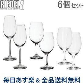 [全品送料無料] リーデル Riedel ワイングラス 6脚セット オヴァチュア マグナム/レッドワイン/シャンパーニュ Ouverture 赤ワイン 白ワイン プレゼント 贈り物 結婚祝い あす楽