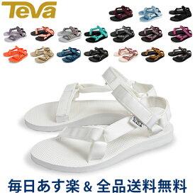 【あす楽】[全品送料無料] テバ TEVA サンダル レディース オリジナル ユニバーサル W ORIGINAL UNIVERSAL スポーツサンダル 1003987 FOOTWEAR 靴 かわいい