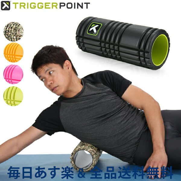 [全品送料無料] Trigger Point トリガーポイント GRID 1.0 グリッド1.0 Foam Roller フォームローラー ストレッチ トレーニング セルフマッサージ