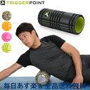 [全品送料無料] Trigger Point トリガーポイント GRID 1.0 グリッド1.0 Foam Roller フォームローラー ストレッチ ト…