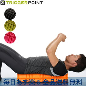 【お盆もあす楽】[全品送料無料] Trigger Point トリガーポイント GRID 2.0 グリッド2.0 THE GRID 2.0 002 ストレッチ トレーニング セルフマッサージ