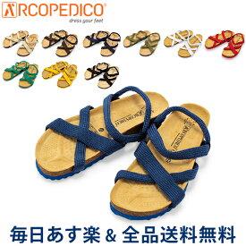 [全品送料無料] アルコペディコ Arcopedico サンダル サルーテライン サンタナ 5061140 レディース コンフォートサンダル 靴 シューズ 快適 外反母趾予防