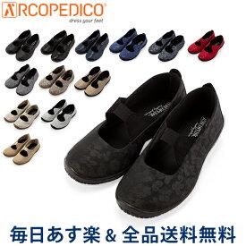 [全品送料無料] アルコペディコ Arcopedico バレエシューズ L'ライン バレリーナ ジオ2 5061700 レディース コンフォートパンプス 靴 軽量 外反母趾予防