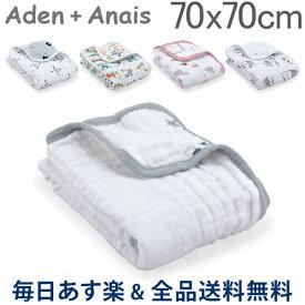 [全品送料無料] エイデンアンドアネイ Aden+Anais ブランケット おくるみ クラッシック ストローラーブランケット 70×70cm ベビー Classic Stroller Blanket 赤ちゃん 出産祝い