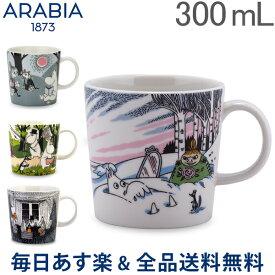 [全品送料無料] アラビア Arabia ムーミン マグ 300mL マグカップ 北欧 食器 フィンランド MOOMIN Mug おしゃれ かわいい 贈り物 プレゼント ギフト【コンビニ受取可】