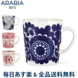 【あす楽】 [全品送料無料] アラビア Arabia マグカップ 300mL 北欧 食器 キッチン Mug マグ プレゼント