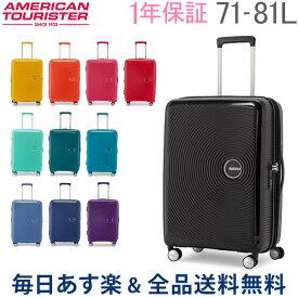 【あす楽】 [全品送料無料] 【1年保証】 サムソナイト アメリカンツーリスター American Tourister スーツケース サウンドボックス スピナー 67cm 88473 Sound Box