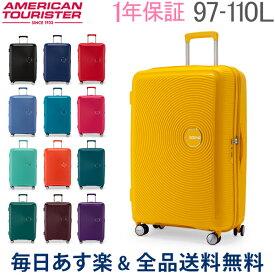 【あす楽】 [全品送料無料] 【1年保証】 サムソナイト アメリカンツーリスター American Tourister スーツケース サウンドボックス スピナー 77cm 88474 Sound Box
