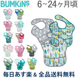 [全品送料無料] バンキンス Bumkins お食事エプロン 3枚セット スーパービブ 6〜24ヶ月 よだれかけ スタイ 防水 洗濯可 ベビー ビブ エプロン 赤ちゃん あす楽