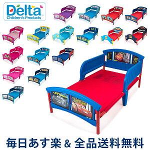 【GWもあす楽】[全品送料無料] デルタ Delta 子供用 ベッド トドラーベッド Toddle Bed 組み立て式 幼児用 インテリア キャラクター キッズ ディズニー プリンセス カーズ あす楽