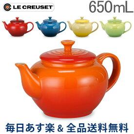 [全品送料無料] ルクルーゼ Le Creuset ティーポット 650mL 茶こし付き ストーンウェア おしゃれ Teapot 紅茶ポット 急須