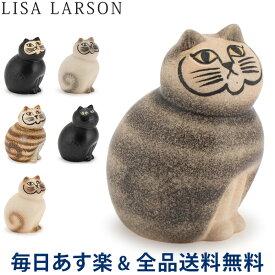 【あす楽】 [全品送料無料] リサ・ラーソン Lisa Larson 置物 ネコ 猫 キャット ミア ミニ 95mm ねこ オブジェ 陶器 インテリア Cats-Mia mini 北欧 フィギュア アンティーク