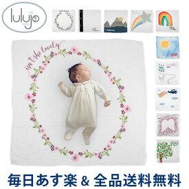 [全品送料無料] ルルジョ Lulujo おくるみ ベビー マイルストーンカードセット / デラックス Baby's First Year ブランケット 寝相アート 月齢カード 出産 あす楽