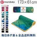 【お盆もあす楽】[全品送料無料] マンドゥカ Manduka ヨガラグ ヨガタオル スキッドレス 173×61cm マットタオル Skid…
