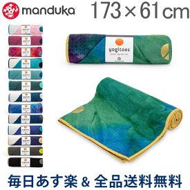 [全品送料無料] マンドゥカ Manduka ヨガラグ ヨガタオル スキッドレス 173×61cm マットタオル Skidless Towel 2.0 made with Skidless technology 2620