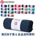 [全品送料無料] マンドゥカ Manduka ヨガラグ ヨガタオル スタンダード マットタオル eQua Mat Towel Standard 2120 …