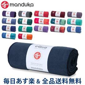 [全品送料無料] マンドゥカ Manduka ヨガラグ ヨガタオル スタンダード マットタオル eQua Mat Towel Standard 2120 ヨガマット ホットヨガ ヨガ