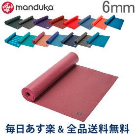 【あす楽】 [全品送料無料] マンドゥカ Manduka ヨガマット 6mm プロ スタンダード Pro Standard MAT ピラティス ホットヨガ ストレッチ ヨガ シンプル