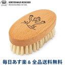 【あす楽】 [全品送料無料] レデッカー キッズお風呂 ボディブラシ 071009 Redecker
