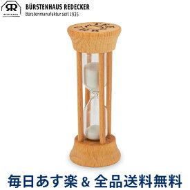 【あす楽】 [全品送料無料] Redecker レデッカー 砂時計 (ティータイマー) Beech 704010