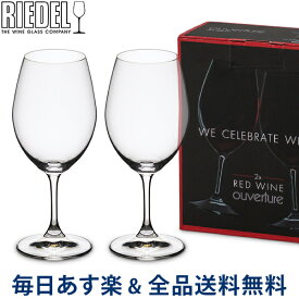 【あす楽】 [全品送料無料] Riedel リーデル ワイングラス 2個セット オヴァチュア Ouverture レッドワイン Red Wine 6408/00