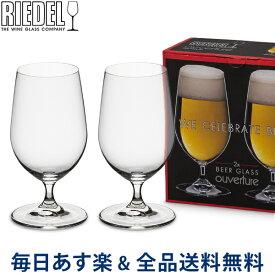 [全品送料無料] Riedel リーデル Ouverture オヴァチュア Beer ビアー グラス 2個組 クリア (透明) 6408/11 あす楽