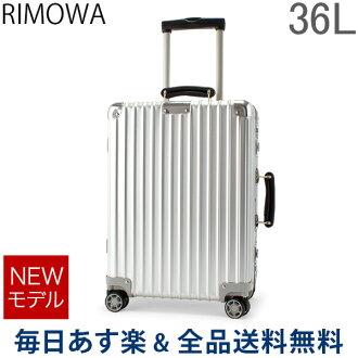 [全物品]rimowa RIMOWA古典客艙36L 4輪帶上飛機旅行箱飛翔距離情况提包97253004 Classic Cabin老古典航班