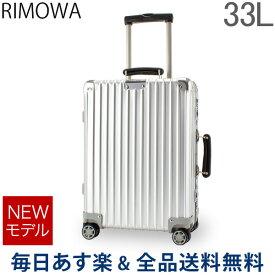 [全品送料無料] リモワ RIMOWA クラシック キャビン S 33L 4輪 機内持ち込み スーツケース キャリーケース キャリーバッグ 97252004 Classic Cabin S 旧 クラシックフライト 【NEWモデル】 あす楽
