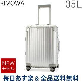 【2点200円OFF】リモワ RIMOWA オリジナル 35L 4輪 スーツケース キャリーケース キャリーバッグ 92553004 Original 34L 旧 トパーズ 【NEWモデル】
