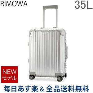 [全品送料無料] リモワ RIMOWA オリジナル キャビン 35L 4輪 機内持ち込み スーツケース キャリーケース キャリーバッグ 92553004 Original Cabin 旧 トパーズ 【NEWモデル】 あす楽